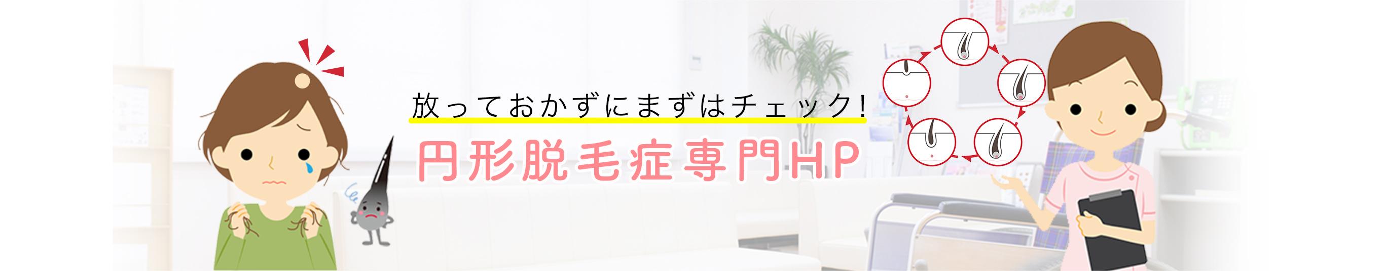 【大阪で円形脱毛症治療専門HP】一人で悩まずに、まずはチェック!